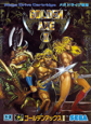 Golden Axe II (JUE) [!].gen.png